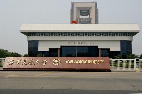 西安交通大学专业_西安交通大学学科发展总体呈负向偏态分布特征